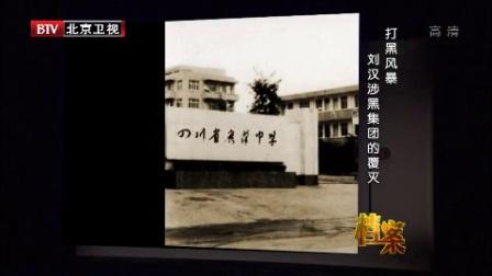 【档案2015】打黑风暴 刘汉涉黑集团的覆灭