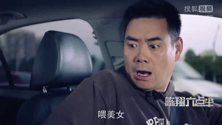 """陈翔六点半2017 惊呆!美女宾馆遭""""强碰&rdq"""