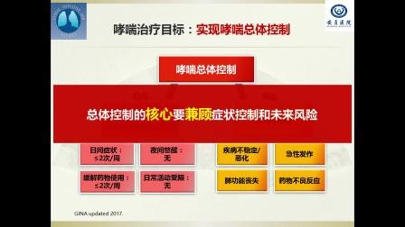 支气管哮喘诊治与管理-北京安贞医院刘泽英