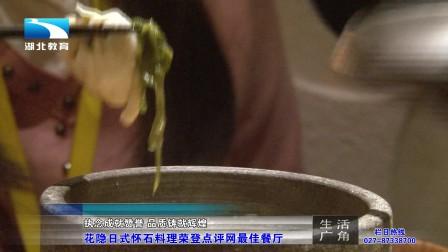 湖北电视台新闻报道—花隐日式怀石料理