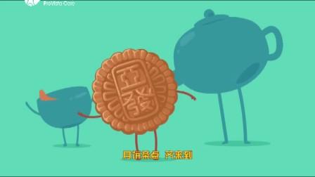【爱家小哥】爱分享之《中秋节之歌》