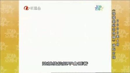 2013-4-1-4-5ATV星動亞洲-延续张国荣传奇