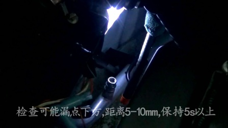 电子卤素检漏仪的使用(青岛高新职业学校汽修校本教材)