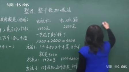 小学数学二年级下整百_整千数加减法—微课站