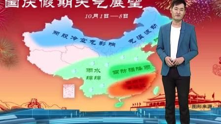 20170930广东卫视天气预报