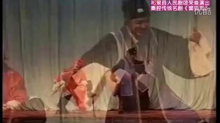 秦腔全本《窦娥冤》礼泉县人民剧团_标清