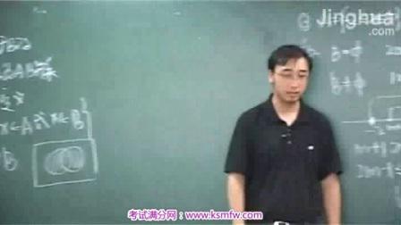 函数的定义1 精华-高考数学全套视频教程 李永乐 全21讲