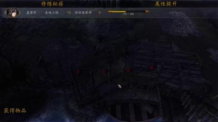 [杰哥]侠客风云传前传DLC幽冥路一周目5