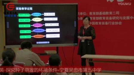 初中生物《探究影响种子萌发的环境条件》说课视频,王晓英,第四届全国中小学实验教学说课活动