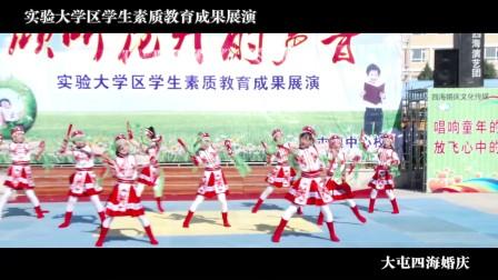 实验大学区学生素质教育成果展演 筷子舞《春到草原》--四海婚庆
