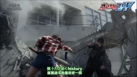 捷德奥特曼 主题曲《GEEDの証》片尾曲《キボウノカケラ》MV