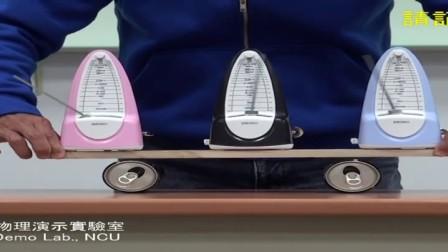这是另外一个更简洁的钟摆节拍器共振视频