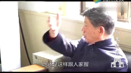 清华彭林教授谈修养  博裕堂