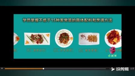 """大理技师学院永平县""""乡村厨师'系列培训视频"""