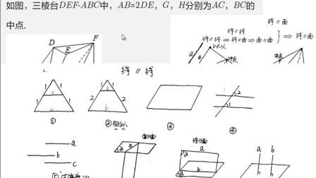 高中数学-立体几何-线面平行-长线短面-必会题 1