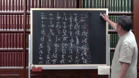 漢字入門 003 劉克雄教授