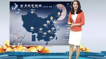 20171004广东卫视天气预报