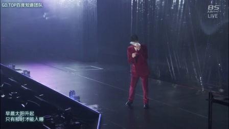 [GD.TOP百度知道团队] 170920 权志龙 2017 <ACT Ⅲ,M.O.T.T.E> IN TOKYO  演唱会 高清精效中字