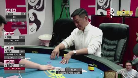 【德州扑克地坛杯短视频】QQ惨遭JJ Bad-Beat