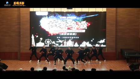 2017发现王国炫舞争霸赛初赛【大连艺术学院 舞又二分之一】