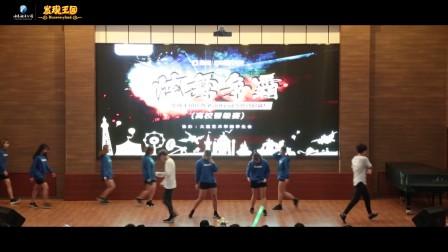 2017发现王国炫舞争霸赛初赛【鲁迅美术学院 LAFA HEART STEP】