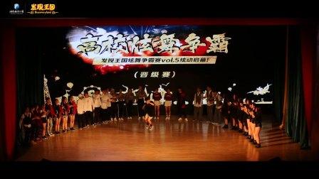 2017发现王国炫舞争霸赛初赛【评委-小东】