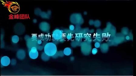 陈安之:人生就是一个磨炼的过程,越努力越幸运