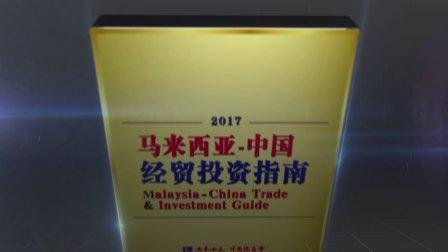马来西亚-中国经贸投资指南 出版缘起 MCTI Guide