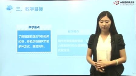 部编版小学道德与法治说课视频《欢欢喜喜庆国庆》