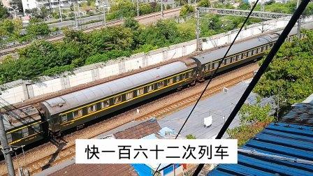 【铁路南京站】K162/K46次