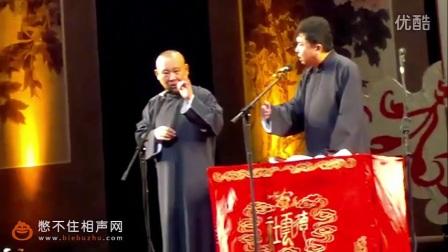 《天天给马洗澡》郭德纲于谦最新相声2017精选相