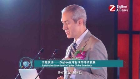 【事件】2015ZigBee联盟高峰论坛(南京)
