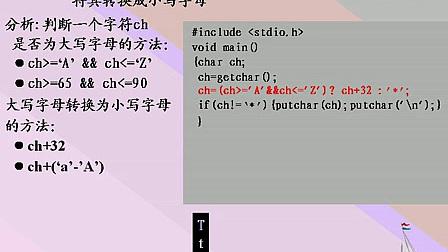 谭浩强版C语言程序设计视频教程(11)曾怡主讲-switch语句