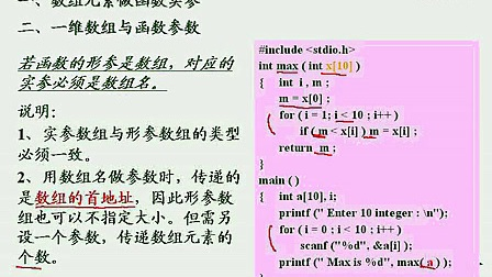 谭浩强版C语言程序设计视频教程(22)曾怡主讲-函数的嵌套调用