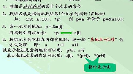 谭浩强版C语言程序设计视频教程(25)曾怡主讲-指针变量