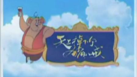 《天下掉下来个猪八戒》主题曲