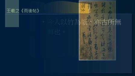 黄简讲书法:四级课程格式21 书法用纸2﹝自学书法﹞
