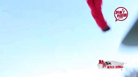 魅力中国城24—黑龙江双鸭山城市宣传片