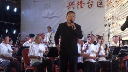 史亮演唱《骏马奔驰保边疆》伴奏兴隆台区民族管弦乐团指挥佟泽生