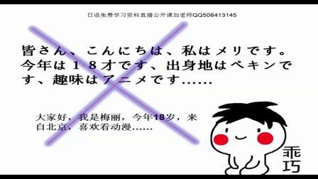 日语学习: 入门教程日语五十音图日语学习入门 12.日语拨音