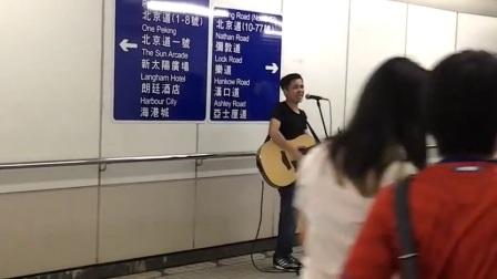 小海南(尖沙咀某隧道)弹唱《光辉岁月》