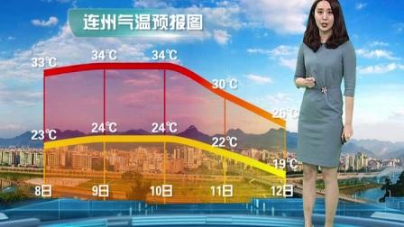 20171007广东卫视天气预报