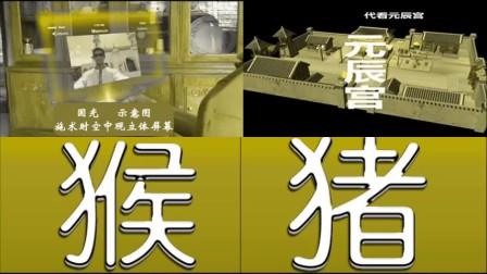 佛教大圆光解密黄明明元辰宫元神宫的性格特点属性猴属性猪射手星座Langereis血型_模拟案例