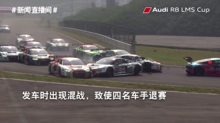 奥迪R8 LMS杯第九回合精彩花絮