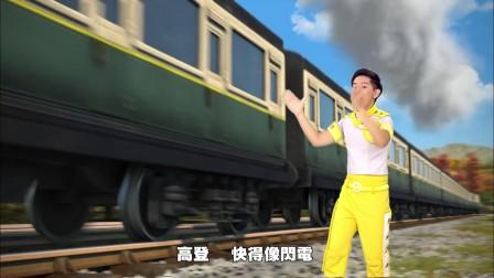 托馬斯跟著唱 - 托馬斯小火車主題曲(中文版)