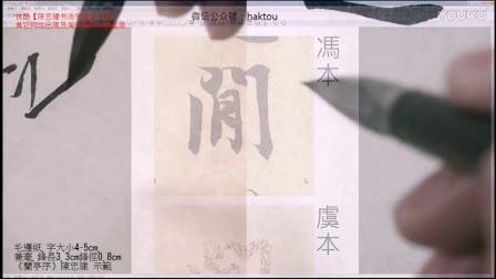 《兰亭序解密》18欣,俛仰之間,已為陳跡,猶不【陈忠建书法学堂】_高清