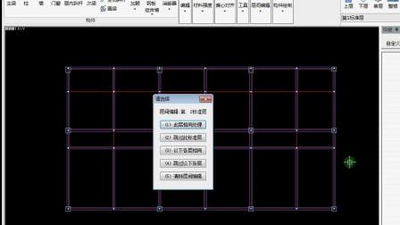 PKPM视频朗筑张老师13集公益框架视频---04补充整体建模柱偏心对齐及后处理
