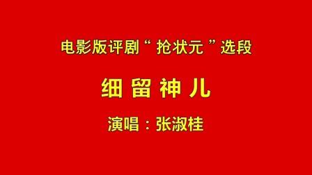 """电影版评剧""""抢状元""""选段《细留神儿》张淑桂 演唱"""