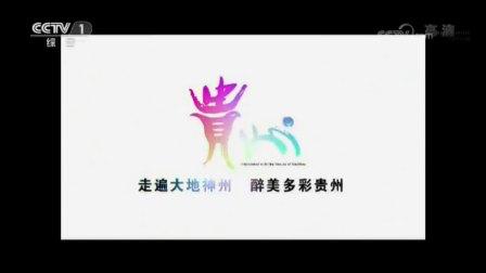 醉美多彩贵州宣传片(合集版)