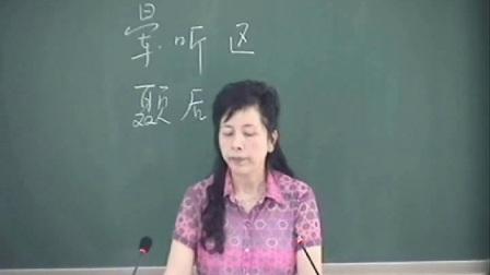 成都中医药大学针炙学87讲69